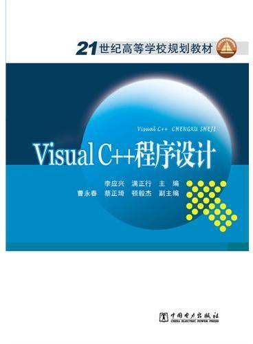 21世纪高等学校规划教材 Visual C++程序设计