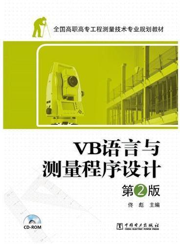 全国高职高专工程测量技术专业规划教材——VB语言与测量程序设计(第2版)