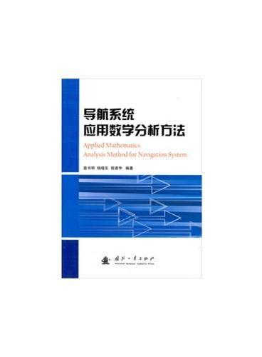 导航系统应用数学分析方法