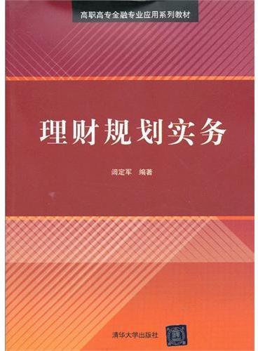 理财规划实务(高职高专金融专业应用系列教材)