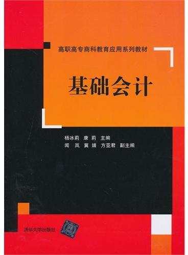 基础会计(高职高专商科教育应用系列教材)