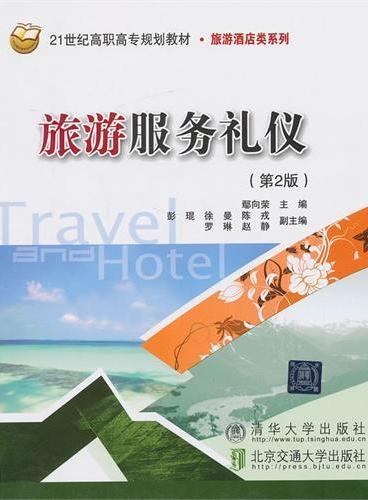 旅游服务礼仪(第2版)(21世纪高职高专规划教材·旅游酒店类系列)