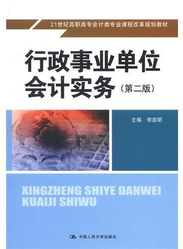 行政事业单位会计实务(第二版)(21世纪高职高专会计类专业课程改革规划教材)