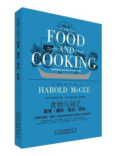 食物与厨艺:面食.酱料.甜点.饮料(全球大厨,没人敢不拿这本书!会张口吃饭的人,都用得上这本书! )