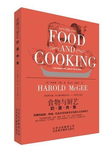 食物与厨艺:奶.蛋.肉.鱼(全球大厨,没人敢不拿这本书!会张口吃饭的人,都用得上这本书!)