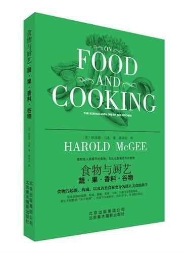 食物与厨艺:蔬.果.香料.谷物(全球大厨,没人敢不拿这本书!会张口吃饭的人,都用得上这本书! )