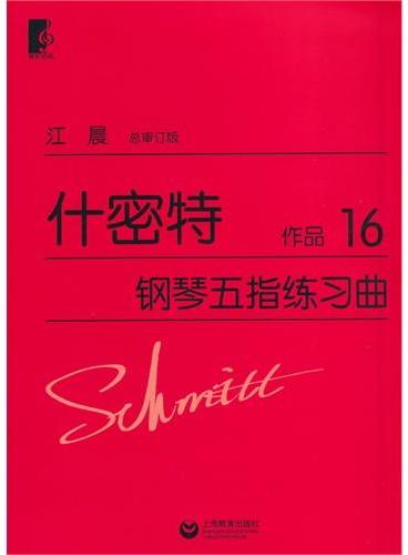 什密特钢琴五指练习曲(作品16)