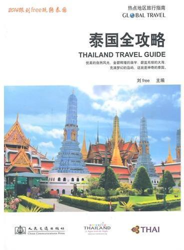 泰国全攻略