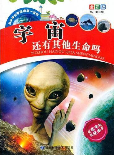 青少年科学探索第一读物·宇宙还有其他生命吗