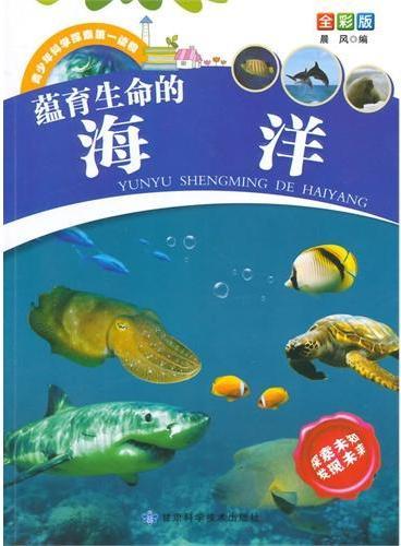 青少年科学探索第一读物·蕴育生命的海洋