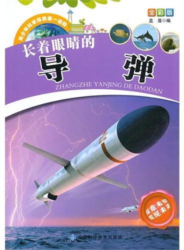 青少年科学探索第一读物·长着眼睛的导弹