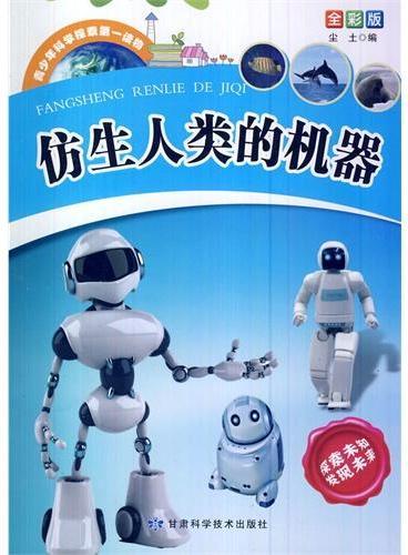 青少年科学探索第一读物·仿生人类的机器