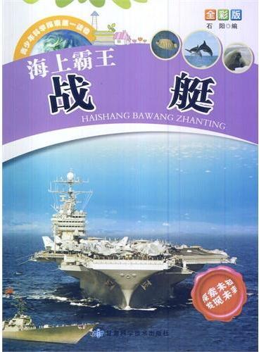 青少年科学探索第一读物·海上霸王战艇