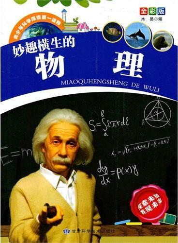 青少年科学探索第一读物·妙趣横生的物理