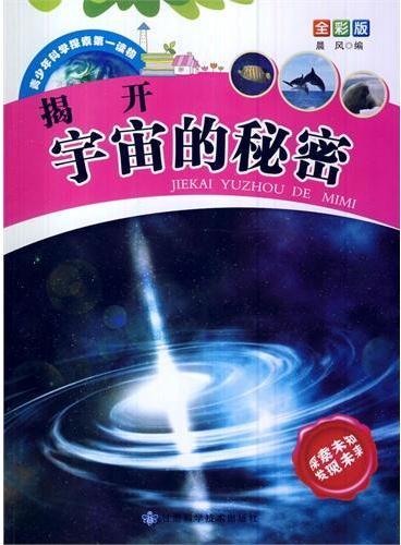 青少年科学探索第一读物·揭开宇宙的秘密