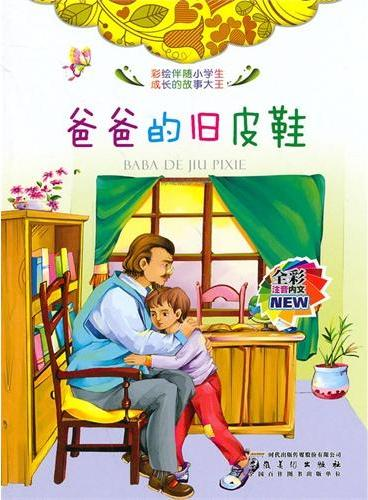 全彩注音内文彩绘伴随小学生成长的故事大王:爸爸的旧皮鞋