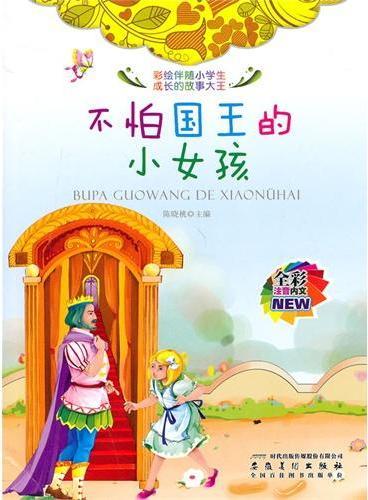 全彩注音内文彩绘伴随小学生成长的故事大王:不怕国王的小女孩