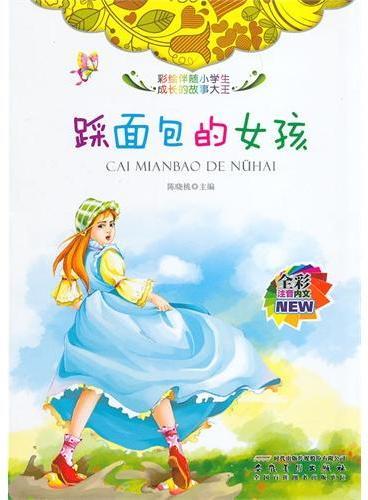 全彩注音内文彩绘伴随小学生成长的故事大王:踩面包的女孩