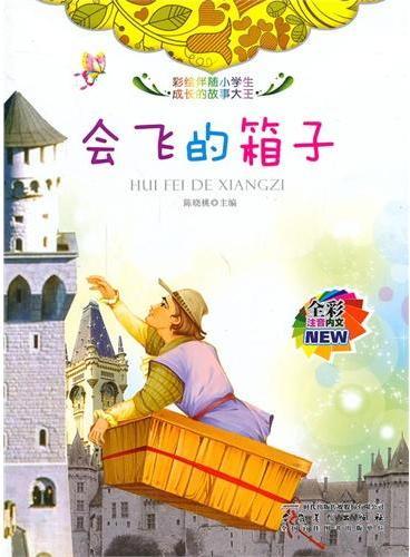 全彩注音内文彩绘伴随小学生成长的故事大王:会飞的箱子