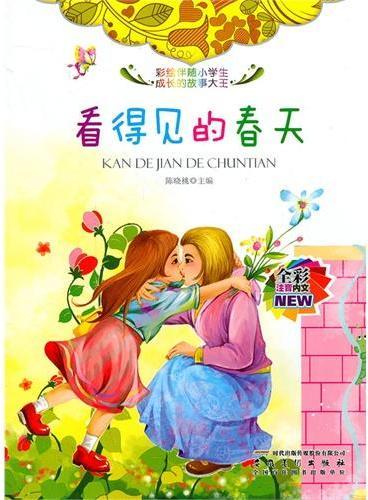全彩注音内文彩绘伴随小学生成长的故事大王:看得见的春天