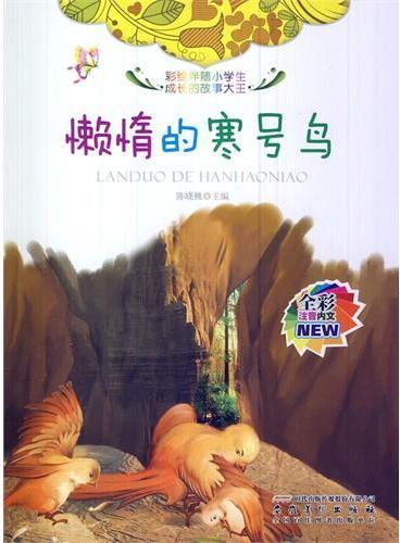 全彩注音内文彩绘伴随小学生成长的故事大王:懒惰的寒号鸟