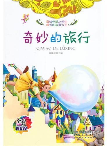 全彩注音内文彩绘伴随小学生成长的故事大王:奇妙的旅行