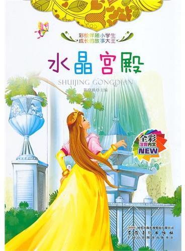 全彩注音内文彩绘伴随小学生成长的故事大王:水晶宫殿