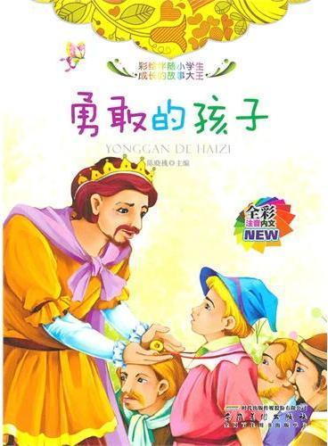 全彩注音内文彩绘伴随小学生成长的故事大王:勇敢的孩子