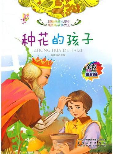 全彩注音内文彩绘伴随小学生成长的故事大王:种花的孩子