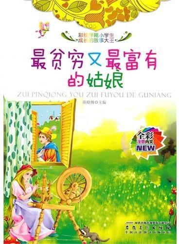 全彩注音内文彩绘伴随小学生成长的故事大王:最贫穷又最富有的姑娘