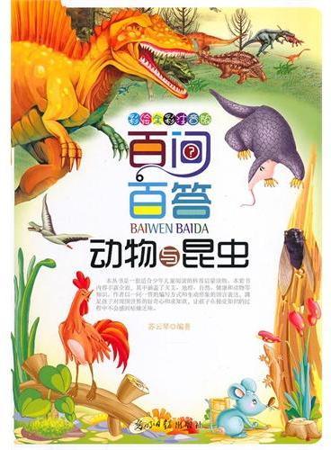 彩绘全彩注音版百问百答:动物与昆虫