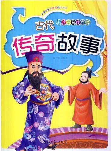 彩绘全彩注音版中国学生最喜爱的好故事:古代传奇故事