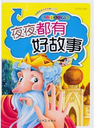 彩绘全彩注音版中国学生最喜爱的好故事:夜夜都有好故事
