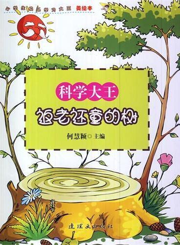 小学生快乐学习大王·科学大王:返老还童的树