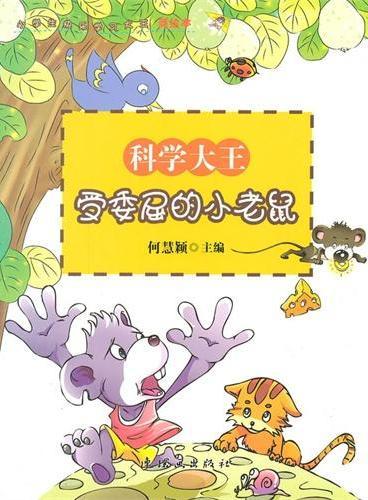 小学生快乐学习大王·科学大王:受委屈的小老鼠