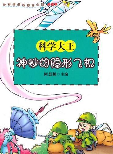 小学生快乐学习大王·科学大王:神秘的隐形飞机