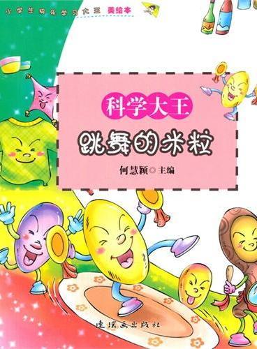 小学生快乐学习大王·科学大王:跳舞的米粒