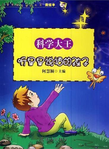 小学生快乐学习大王·科学大王:听星星说话的孩子