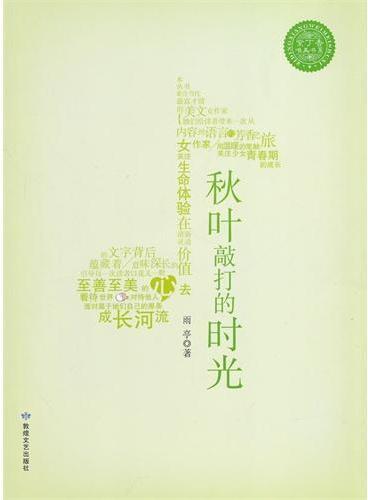 紫丁香唯美书系·秋叶敲打的时光