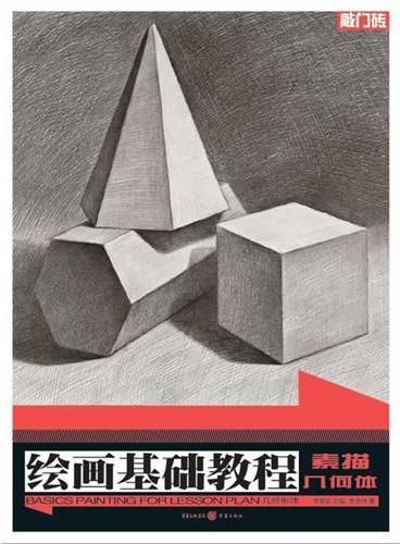 敲门砖系列:绘画基础教程——几何形体 素描几何体