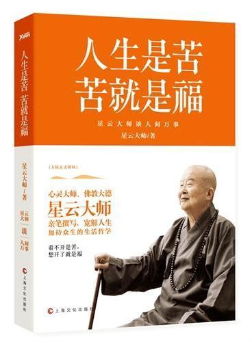 """人生是苦,苦就是福(心灵大师、佛教大德星云大师亲笔撰写,宽解人生。加持众生的生活哲学。习近平接见星云大师时特别表示:""""大师送我的书,我全都读完了。"""")"""