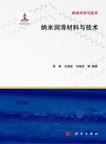 纳米润滑材料与技术