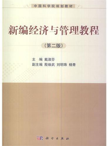 新编经济与管理教程(第二版)