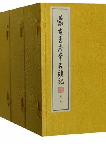 蒙古王府本石头记(线装竖排 四函三十二册)