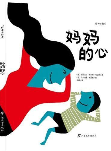 《妈妈的心》(触动妈妈心里最柔软的地方,让孩子理解妈妈对孩子的爱,是那么纯粹、勇敢、无私。引进自2013博洛尼亚国际童书展最佳童书出版社。)