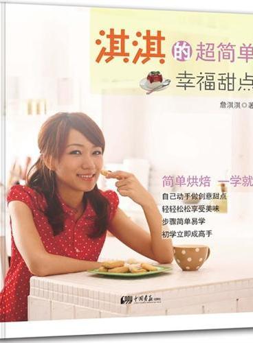 淇淇的超简单幸福甜点(台湾三立电视台著名食品节目烘焙达人,所有甜点配方都是独创,烘焙制作超简单易学)
