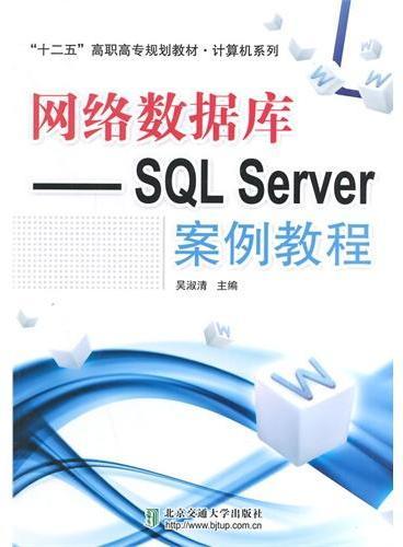 网络数据库——SQL Server 案例教程