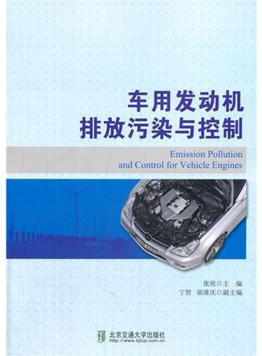 车用发动机排放污染与控制