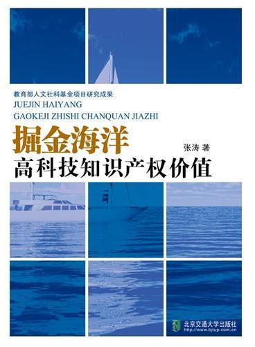掘金海洋高科技知识产权价值