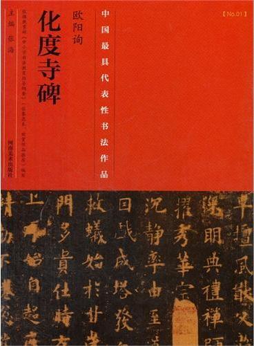 中国历代最具代表性书法作品 欧阳询《化度寺碑》